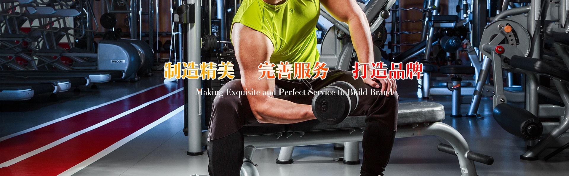 山东健身器材厂家